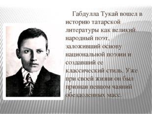 Габдулла Тукай вошел в историю татарской литературы как великий народный поэ