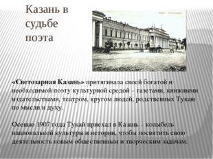 Казань в судьбе поэта «Светозарная Казань» притягивала своей богатой и необхо