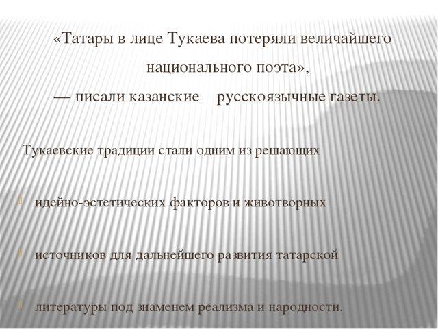 «Татары в лице Тукаева потеряли величайшего национального поэта», — писали к...