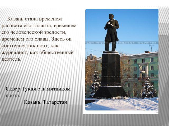 Казань стала временем расцвета его таланта, временем его человеческой зрелос...