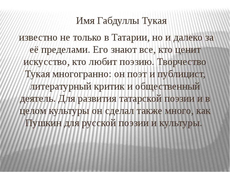 Имя Габдуллы Тукая известно не только в Татарии, но и далеко за её пределами...