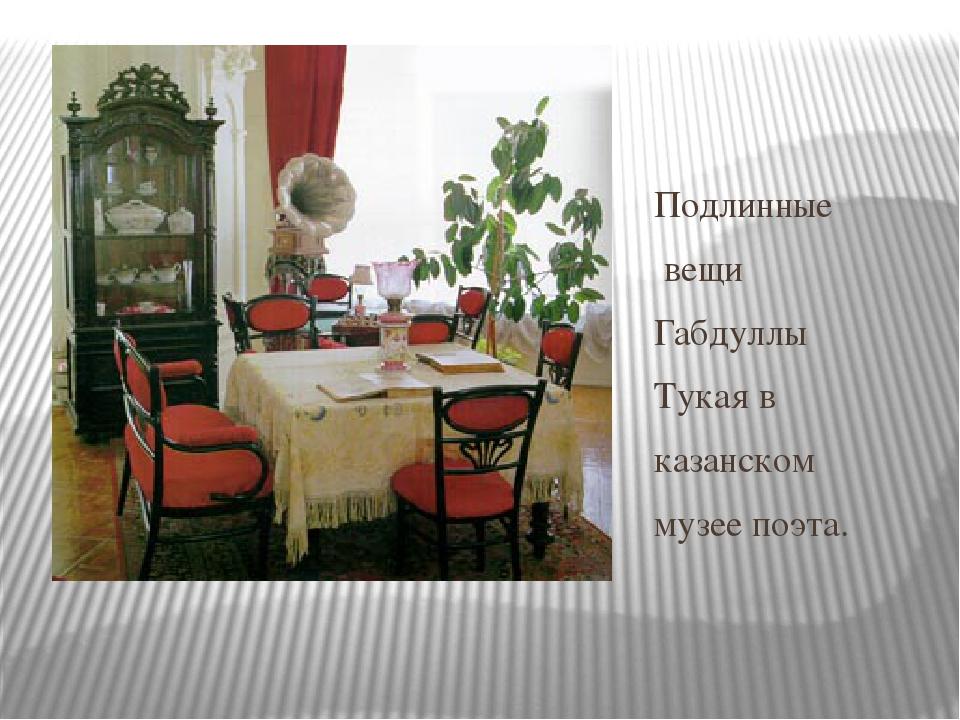 Подлинные вещи Габдуллы Тукаяв казанском музеепоэта.