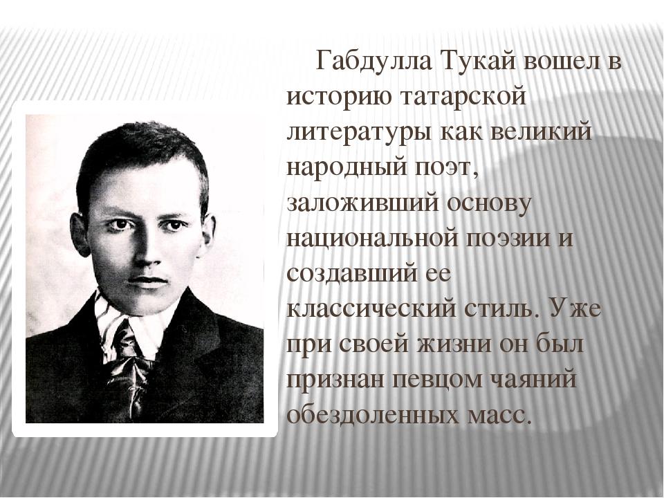 Габдулла Тукай вошел в историю татарской литературы как великий народный поэ...