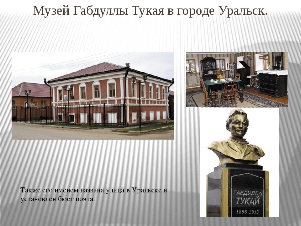 Музей Габдуллы Тукая в городе Уральск. Также его именем названа улица в Ураль...