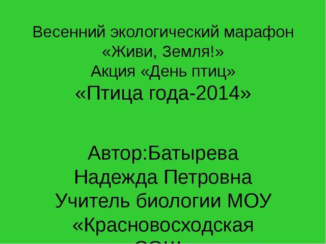 Весенний экологический марафон «Живи, Земля!» Акция «День птиц» «Птица года-2...