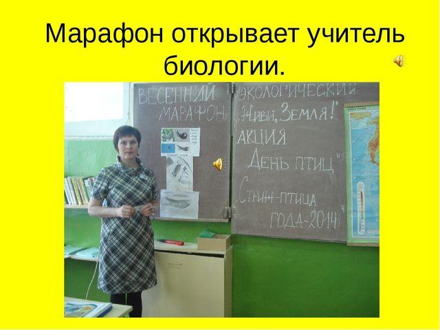 Марафон открывает учитель биологии.