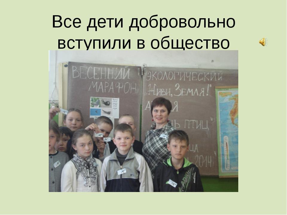 Все дети добровольно вступили в общество стрижеспасателей.
