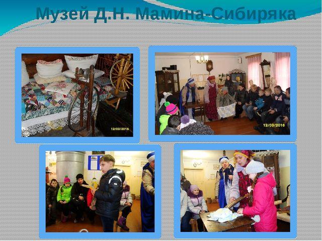 Музей Д.Н. Мамина-Сибиряка