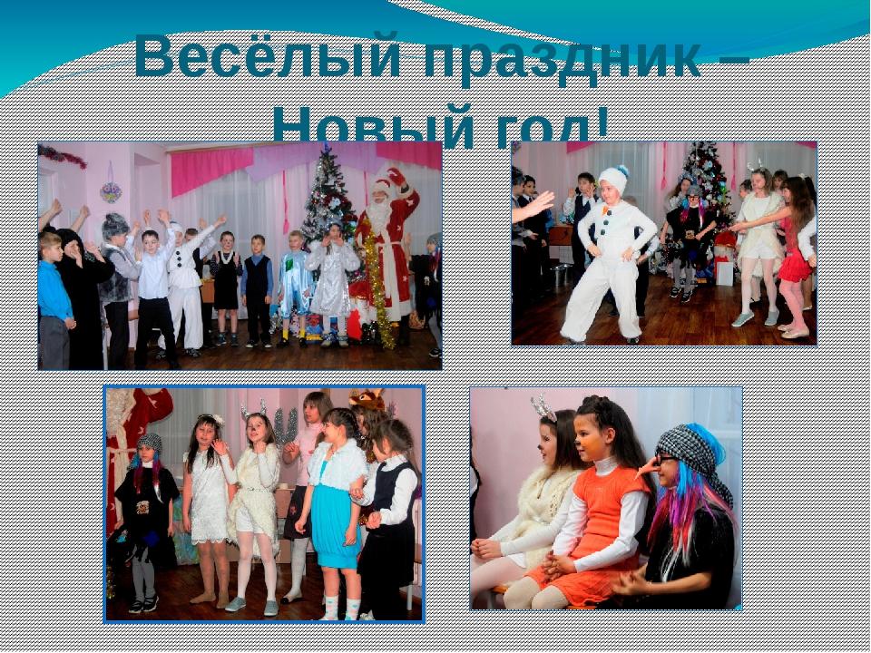 Весёлый праздник – Новый год!