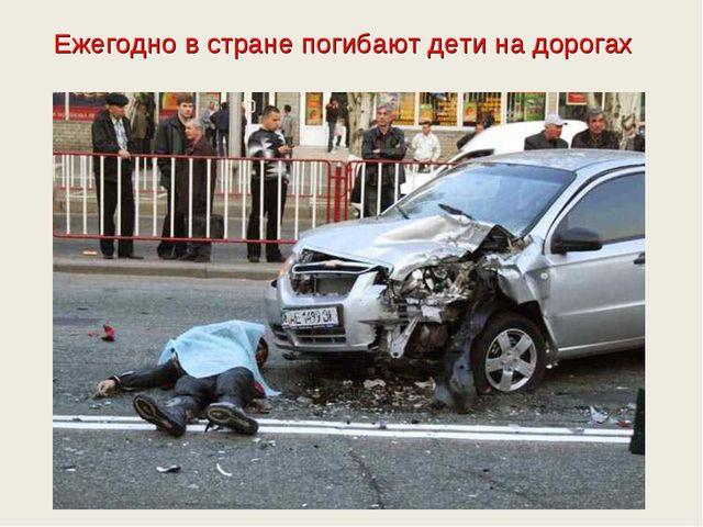 Ежегодно в стране погибают дети на дорогах