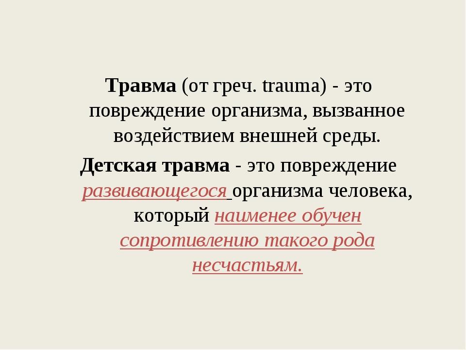 Травма (от греч. trauma) - это повреждение организма, вызванное воздействием...