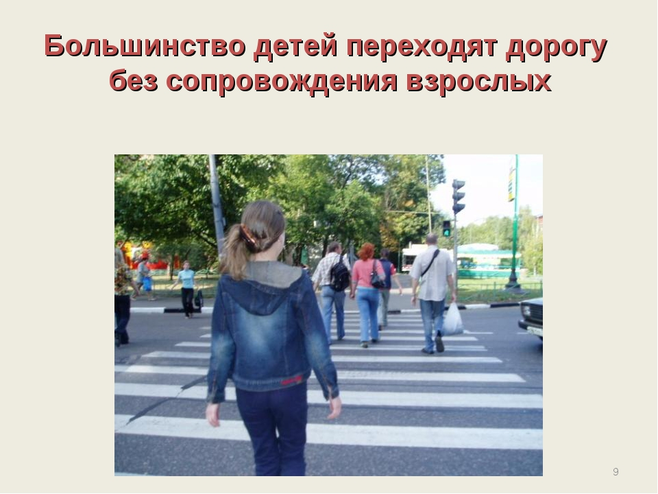 Большинство детей переходят дорогу без сопровождения взрослых *