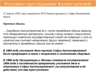Уголовное преследование Каллистратовой. 17 апреля 1981 года следователь КГБ К