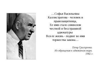 …Софья Васильевна Каллистратова - человек и правозащитница, Ее имя стало симв