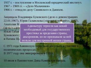1937 г. – поступление в Московский юридический институт. 1967 – 1969 гг. – «Д