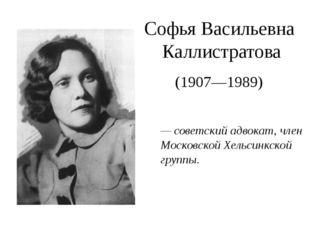 Софья Васильевна Каллистратова (1907—1989) — советский адвокат, член Московск