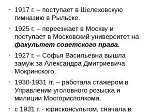 1917 г. – поступает в Шелеховскую гимназию в Рыльске. 1925 г. – переезжает в