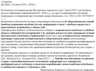 «Секретно ЦК КПСС 10 июля 1970 г. 1878-А Коллегия по уголовным делам Московск