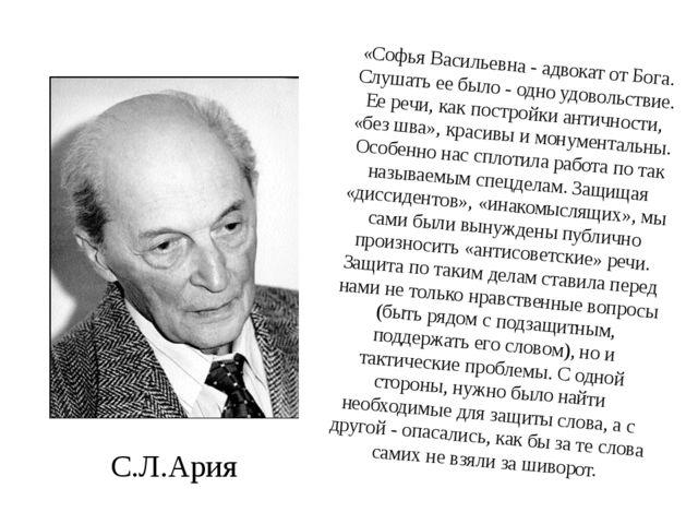 С.Л.Ария «Софья Васильевна - адвокат от Бога. Слушать ее было - одно удовольс...
