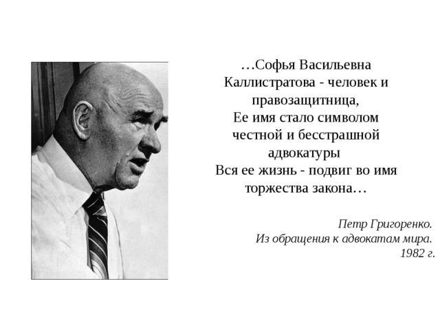 …Софья Васильевна Каллистратова - человек и правозащитница, Ее имя стало симв...