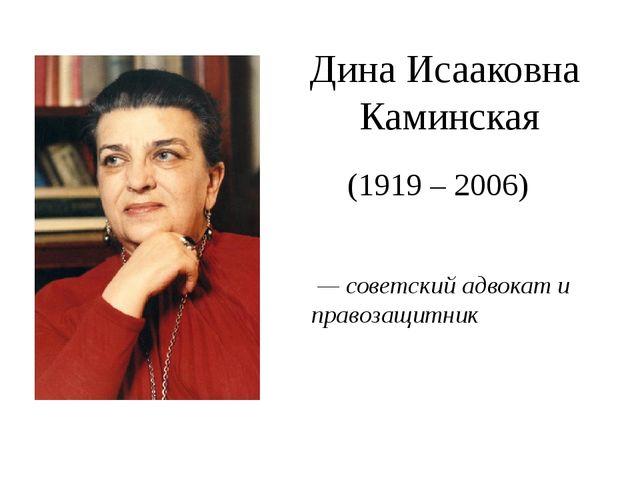 Дина Исааковна Каминская (1919 – 2006) — советский адвокат и правозащитник