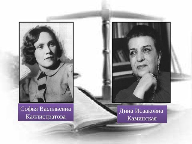 Софья Васильевна Каллистратова Дина Исааковна Каминская