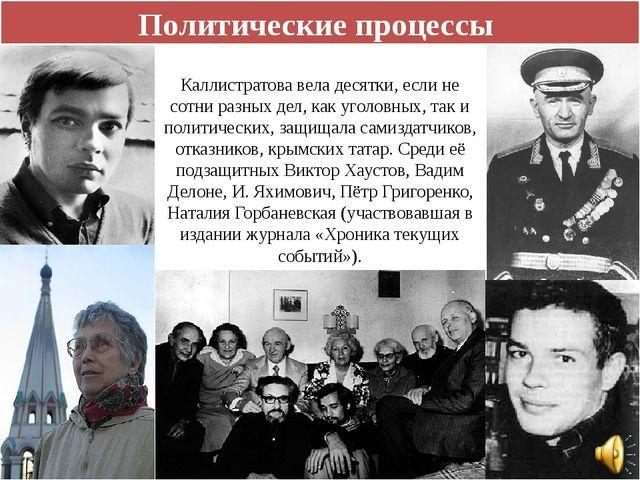 Политические процессы Каллистратова вела десятки, если не сотни разных дел, к...