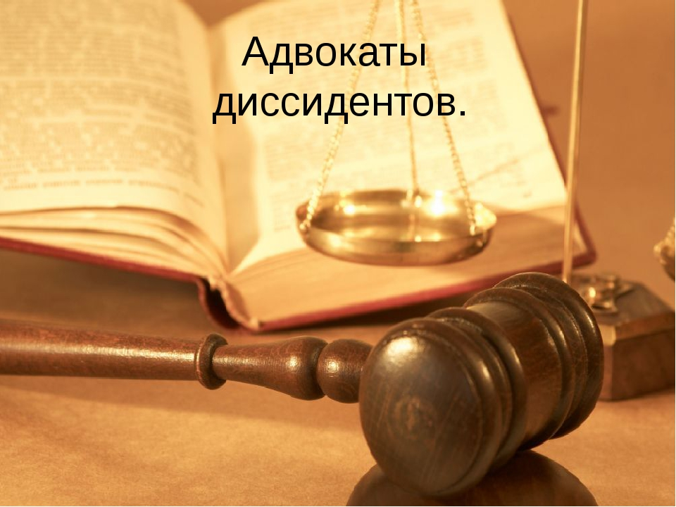 Адвокаты диссидентов.