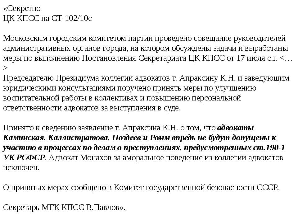 «Секретно ЦК КПСС на СТ-102/10с Московским городским комитетом партии проведе...