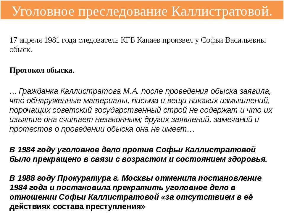 Уголовное преследование Каллистратовой. 17 апреля 1981 года следователь КГБ К...