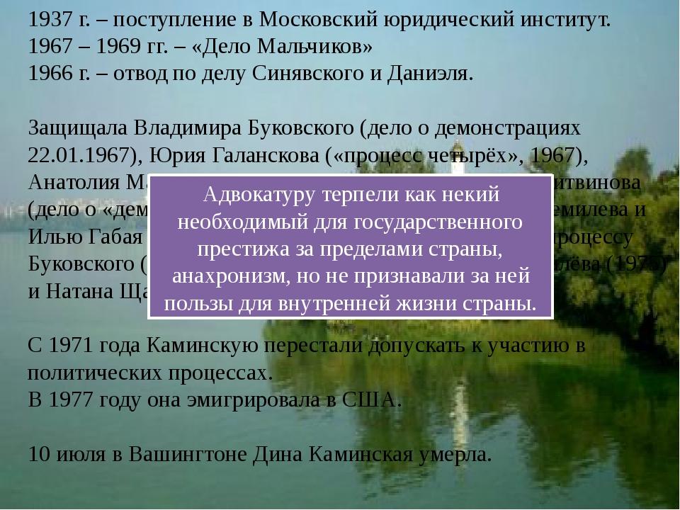 1937 г. – поступление в Московский юридический институт. 1967 – 1969 гг. – «Д...