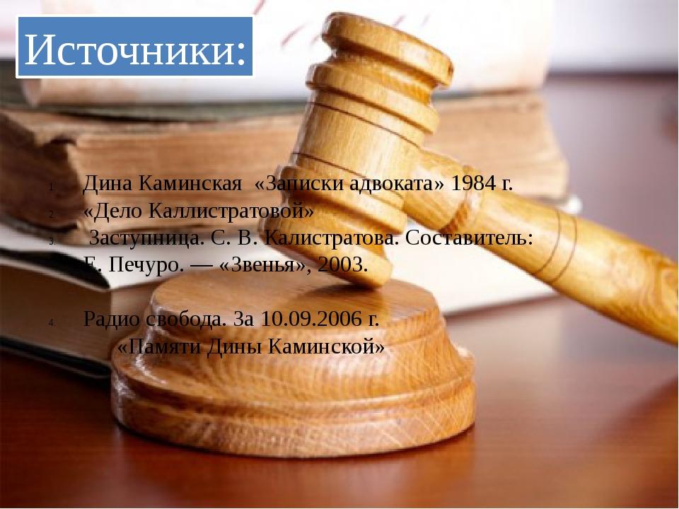 Источники: Дина Каминская «Записки адвоката» 1984 г. «Дело Каллистратовой» За...