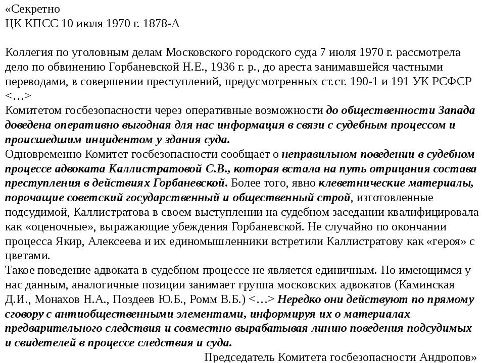 «Секретно ЦК КПСС 10 июля 1970 г. 1878-А Коллегия по уголовным делам Московск...