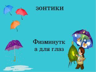 зонтики Физминутка для глаз