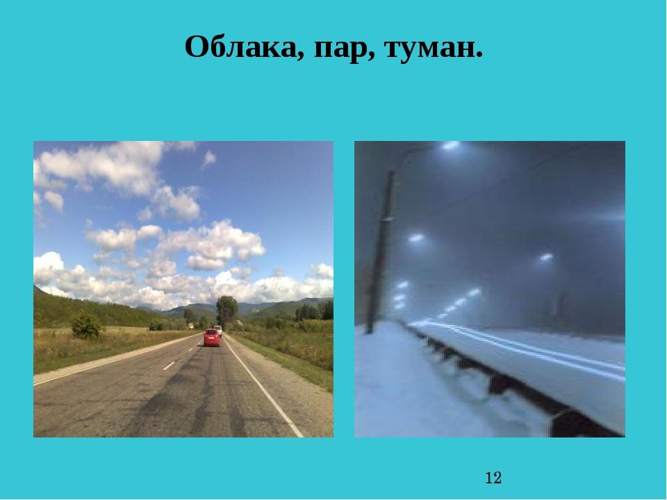 Облака, пар, туман.