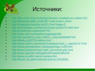 Источники: http://foto.mail.ru/cgi-bin/rating?domain=mail&album=15&id=222 htt