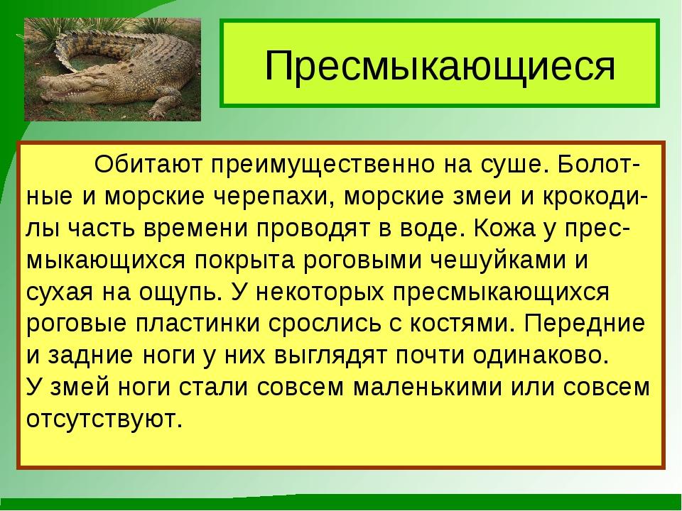 Пресмыкающиеся Обитают преимущественно на суше. Болот- ные и морские черепах...