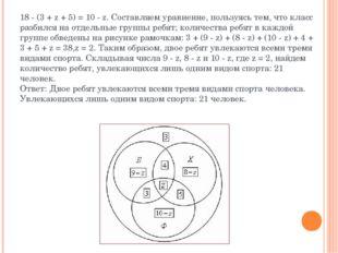 18 - (3 + z + 5) = 10 - z. Составляем уравнение, пользуясь тем, что класс раз