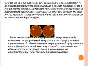3.Когда же ни один предмет, отображенный в объеме понятия A, не может одновре