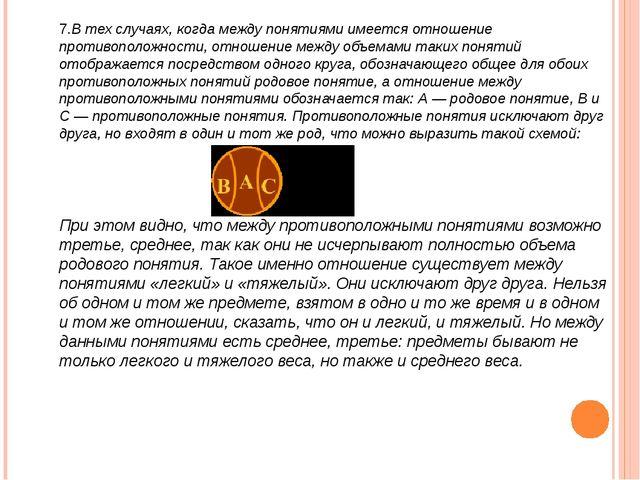 7.В тех случаях, когда между понятиями имеется отношение противоположности, о...