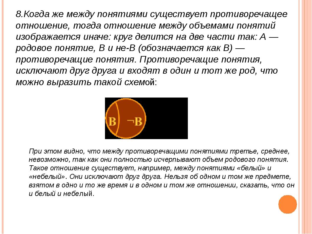8.Когда же между понятиями существует противоречащее отношение, тогда отношен...