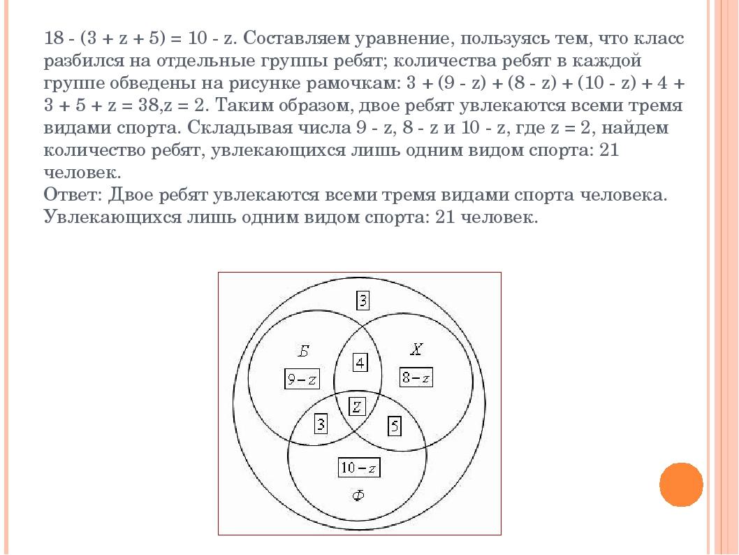 18 - (3 + z + 5) = 10 - z. Составляем уравнение, пользуясь тем, что класс раз...