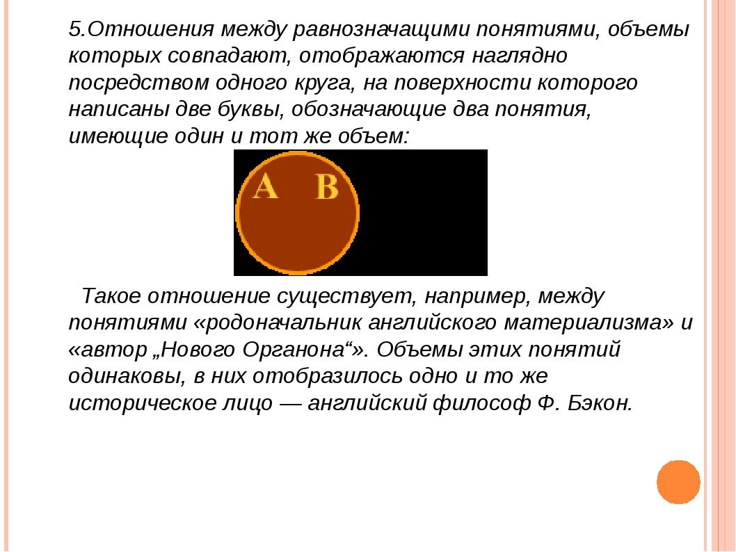 5.Отношения между равнозначащими понятиями, объемы которых совпадают, отображ...