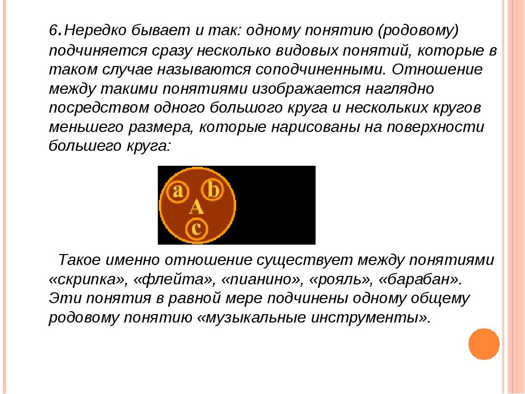 6.Нередко бывает и так: одному понятию (родовому) подчиняется сразу несколько...
