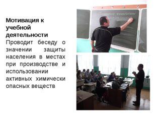 Мотивация к учебной деятельности Проводит беседу о значении защиты населения