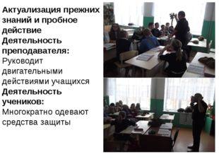 Актуализация прежних знаний и пробное действие Деятельность преподавателя: Ру