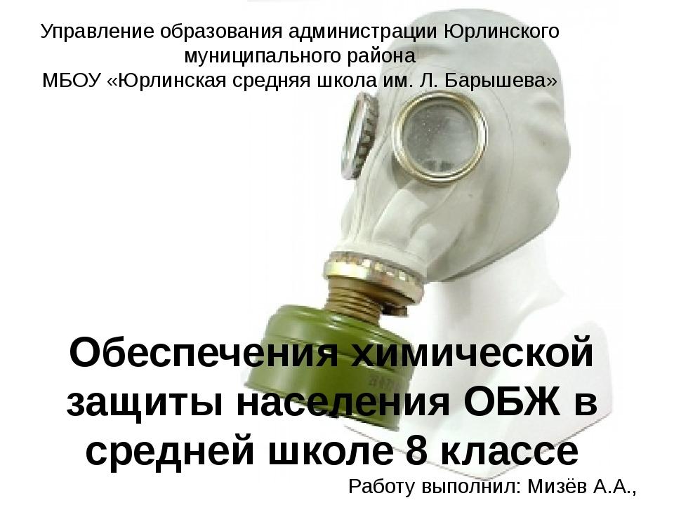 Управление образования администрации Юрлинского муниципального района МБОУ «Ю...