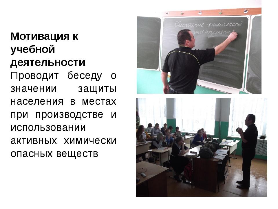 Мотивация к учебной деятельности Проводит беседу о значении защиты населения...