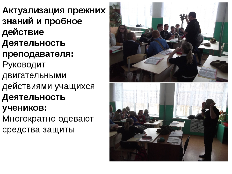 Актуализация прежних знаний и пробное действие Деятельность преподавателя: Ру...