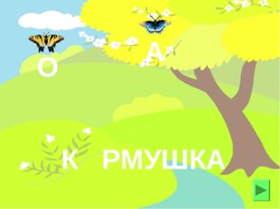 К РМУШКА